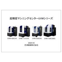 【資料】超精密マシニングセンター『UVMシリーズ』 製品画像