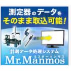 計測データ処理システム Mr.Manmos  製品画像