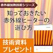 赤外線加熱技術シリーズ3 中級編『赤外線ヒーターの選び方』 製品画像