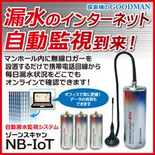 携帯通信技術「NB-IoT」を利用した次世代漏水管理システム 製品画像