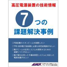 高圧電源装置の技術資料『7つの課題解決事例』 製品画像