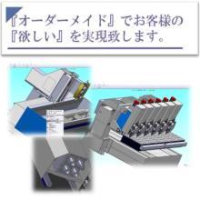 『オーダーメイドNCマシンのご説明』 製品画像