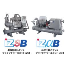【性能表付】神戸製鋼所のスクリュブラインチラーユニット 製品画像
