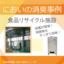 【生ごみ発酵臭の消臭事例】食品リサイクル施設 製品画像