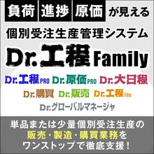 個別受注生産の製造現場を見える化する『Dr.工程Family』 製品画像