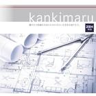 【省エネ】住宅用24時間空調換気システム『Kankimaru』 製品画像