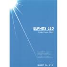 『ELPHOS LED』製品カタログ 製品画像