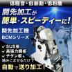 溶接用開先加工機『BCMシリーズ』 製品画像
