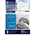 Wiindows10対応「RapidReport」 製品画像