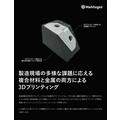 【資料】複合材料と金属の両方による3Dプリンティング 製品画像