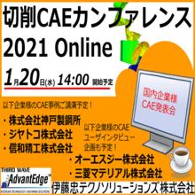 切削CAEカンファレンス2021 Online 製品画像