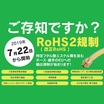 『RoHS2規制対応 規格品ホース・トヨコネクタ継手』※資料進呈 製品画像