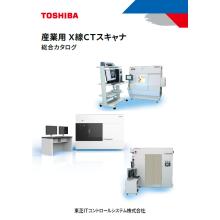 【カタログ】東芝産業用X線CT 総合カタログ 製品画像