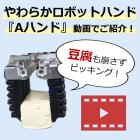 【動画でご紹介】柔らかいロボットハンド『Aハンド』(食品・豆腐) 製品画像