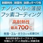 機能性薄膜フッ素コーティング技術『PTコーティング』 製品画像