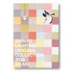「和風インテリア照明器具」の総合カタログ(全40ページ) 製品画像