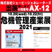 発電機 BCP SDGs【危機管理産業展2021】出展のお知らせ 製品画像