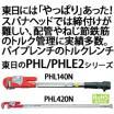 パイプレンチヘッド付きプリセット形トルクレンチPHL/PHLE2 製品画像