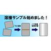 【限定】【無料】ステンレス表面処理サンプル板 製品画像