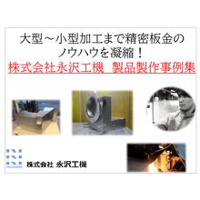 大型~小型まで薄物板金加工可能です! 永沢工機『製品製作事例集』 製品画像