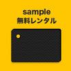 CFRPサンプル無料貸し出しサービス 製品画像