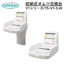 【収納式おむつ交換台】オムツっ子V1シリーズ 製品画像