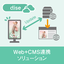 【Dise Cloud】Web+CMS連携ソリューション 製品画像