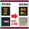 耐熱低反射黒アルマイト「TAF TR BK」 製品画像
