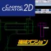 CADPAC-CREATOR 2D 機械オプション 製品画像