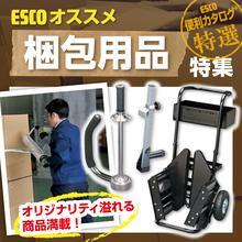 これさえあれば梱包上手!【ESCO特選】梱包用品特集 製品画像