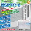 コンクリート基礎の美装弾性保護シート『NSP Fシート』 製品画像
