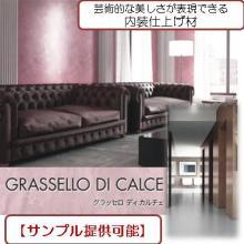 【サンプル提供可能!】内装仕上げ材『グラッセロ ディ カルチェ』 製品画像