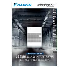 設備用・工場用エアコン カタログ 製品画像