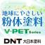 機能性粉体塗装システム 『V-PET』 大日本塗料 製品画像