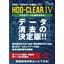 HDD・SSDデータ消去ソフトウェア『HDD-ClearIV』 製品画像