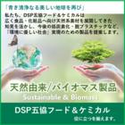 <環境対応製品紹介> コーティング用バイオマス製品 製品画像