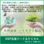 <環境対応(バイオマス・サステナブル・天然由来材料)製品紹介>  製品画像