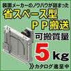 『省スペース型ピック&プレイスユニット』 製品画像