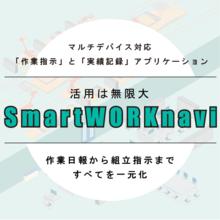 SmartWORKnavi(作業指示/実績記録) 製品画像