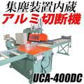 集塵装置内蔵切断機 アルミ形材用切断機『UCA-400DC型』 製品画像
