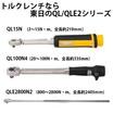 東日ラチェット付プリセット形トルクレンチQL/QLE2 製品画像