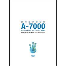 【理化学研究機器4万点】樹脂など多品種の製品も掲載したカタログ 製品画像