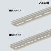 未来工業 配電盤/配電ボックス用レール「DINレール」 製品画像