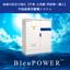 【庁舎・公民館・学校等へ導入】中型産業用蓄電システム 製品画像