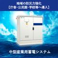【庁舎・公民館・学校等へ導入】産業用蓄電システム 製品画像