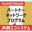 M2MSTREAMパートナーネットワークプログラム 製品画像