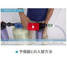 【動画紹介】予備器との入れ替え方法 製品画像