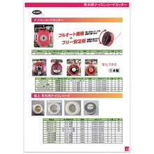 ナイロンコードカッター・草刈刃・作業用補助/保護具 カタログ 製品画像