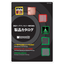 浜松ナノテクノロジー株式会社 総合カタログ 製品画像