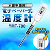 電子ペーパー式 水銀代替温度計『YMT-700』(開発品) 製品画像